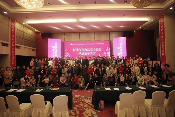 长沙市化妆品安全协会2017年